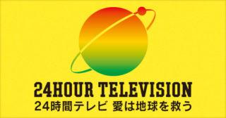 24時間テレビの画像