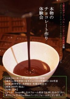 本当のガーナチョコレートを作るプロジェクト